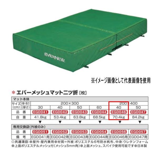 エバニュー エバーメッシュマット二ツ折 EGD046 200×400cm 40cm厚