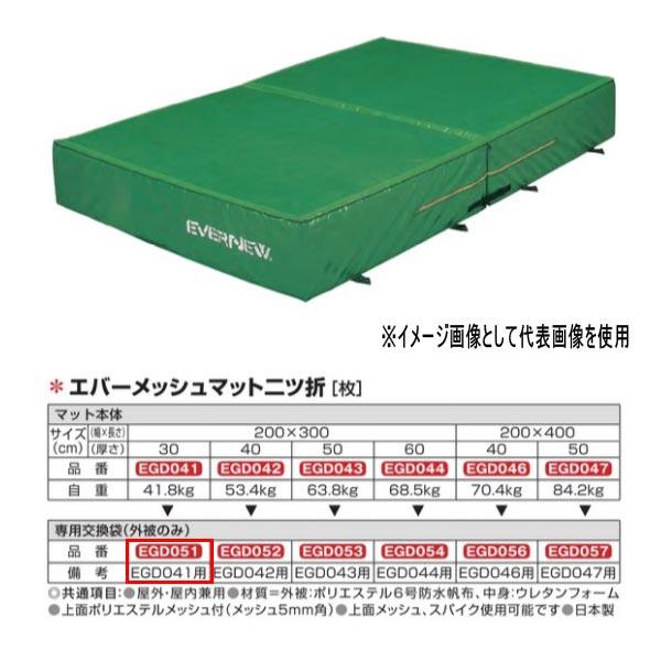 エバニュー エバーメッシュマット二ツ折 EGD041用専用交換袋(外被のみ) EGD051