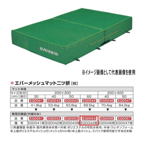 エバニュー エバーメッシュマット二ツ折 EGD044/EGD362用専用交換袋(外被のみ) EGD054