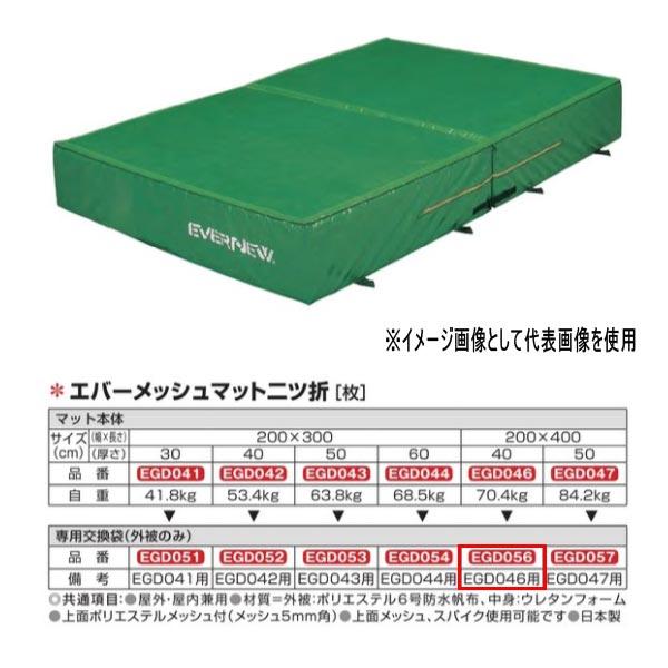 エバニュー エバーメッシュマット二ツ折 EGD046用専用交換袋(外被のみ) EGD056