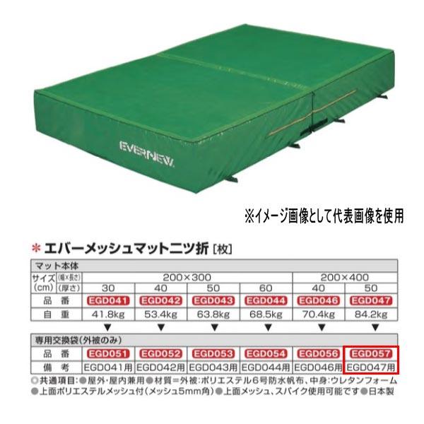 エバニュー エバーメッシュマット二ツ折 EGD047/EGD363用専用交換袋(外被のみ) EGD057