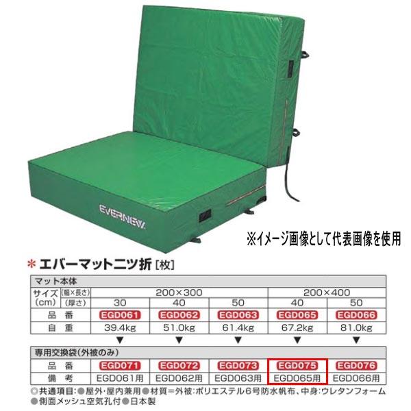 エバニュー エバーマット二ツ折 防水帆布仕様 EGD065専用交換袋(外被のみ) EGD075