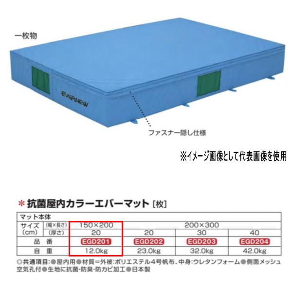 エバニュー 抗菌 屋内 カラーエバーマット EGD201 150×200cm 20cm厚