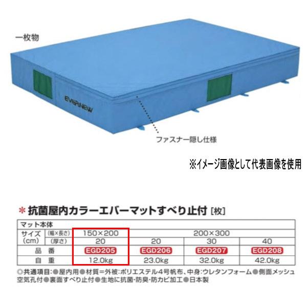 【お取り寄せ】 エバニュー 抗菌 EGD205 屋内 カラーエバーマット すべり止付 すべり止付 EGD205 150×200cm 150×200cm 20cm厚, アグリズ:ee11cfae --- canoncity.azurewebsites.net