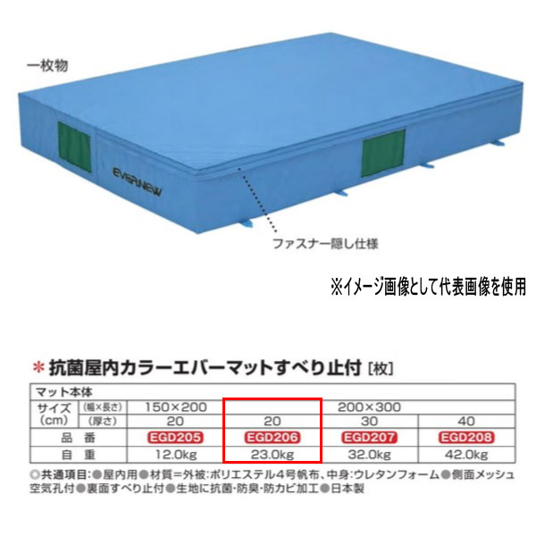 エバニュー 抗菌 屋内 カラーエバーマット すべり止付 EGD206 200×300cm 20cm厚