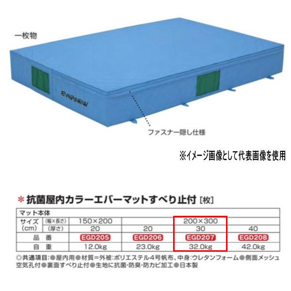 エバニュー 抗菌 屋内 カラーエバーマット すべり止付 EGD207 200×300cm 30cm厚