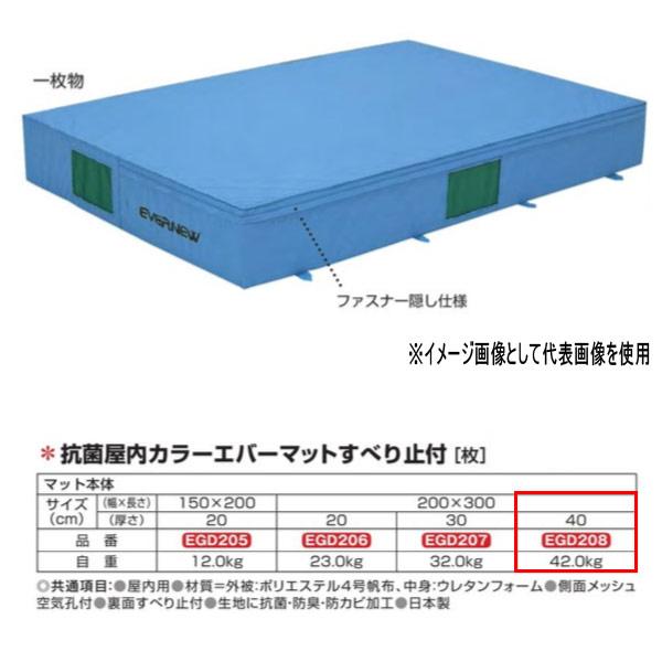 エバニュー 抗菌 屋内 カラーエバーマット すべり止付 EGD208 200×300cm 40cm厚