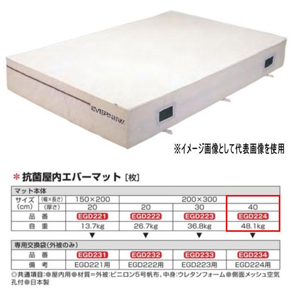 エバニュー 抗菌 屋内 エバーマット EGD224 200×300cm 40cm厚, 柳井市 8c2b3891