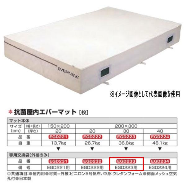 エバニュー 抗菌 屋内 エバーマット EGD223用専用交換袋(外被のみ) EGD233