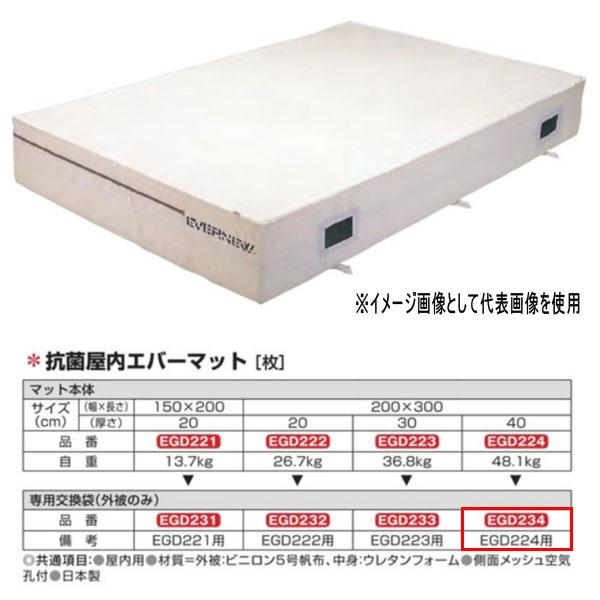 エバニュー 抗菌 屋内 エバーマット EGD224用専用交換袋(外被のみ) EGD234