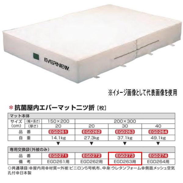 エバニュー 抗菌 屋内 エバーマット 二ツ折 EGD263用専用交換袋(外被のみ) EGD273
