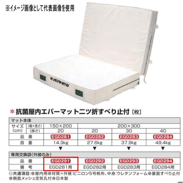 エバニュー 抗菌 屋内 エバーマット 二ツ折 すべり止付 EGD281用専用交換袋 EGD291
