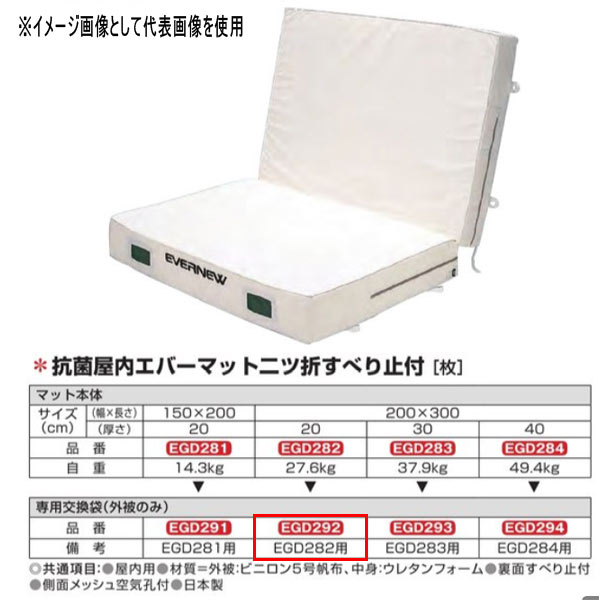 エバニュー 抗菌 屋内 エバーマット 二ツ折 すべり止付 EGD282用専用交換袋 EGD292