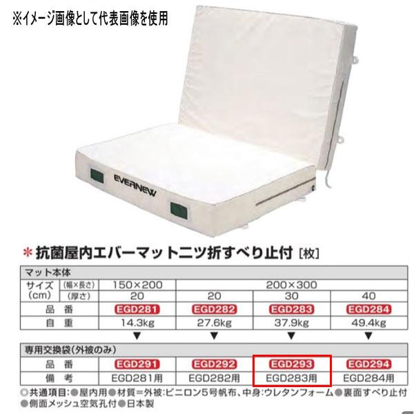 エバニュー 抗菌 屋内 エバーマット 二ツ折 すべり止付 EGD283用専用交換袋 EGD293