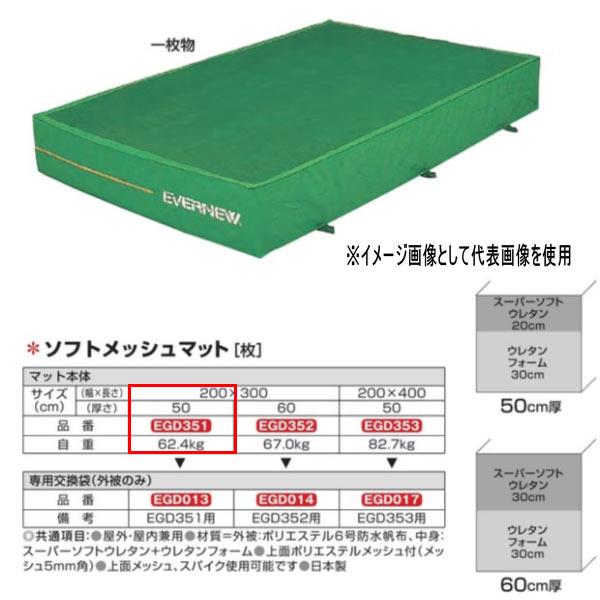 エバニュー ソフトメッシュマット EGD351 200×300cm 50cm厚