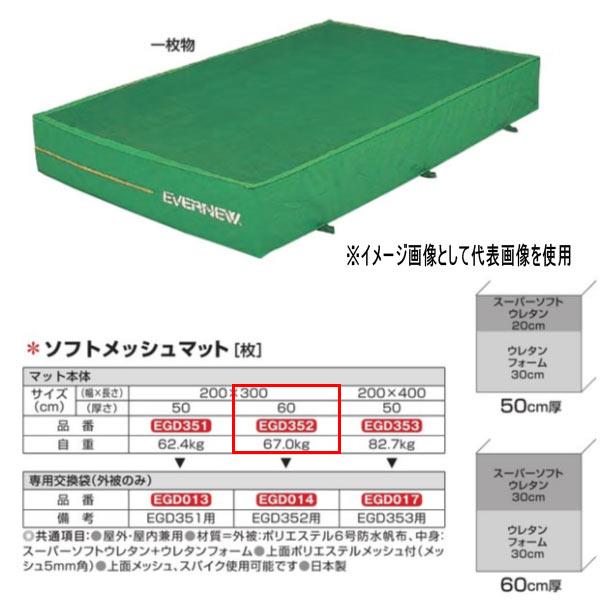 エバニュー ソフトメッシュマット EGD352 200×300cm 60cm厚