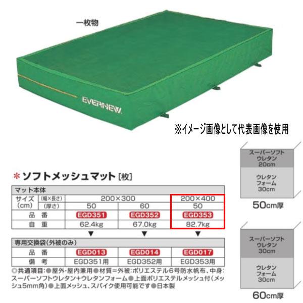 エバニュー ソフトメッシュマット EGD353 200×400cm 50cm厚