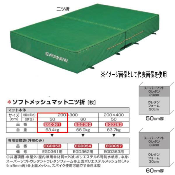 エバニュー ソフトメッシュマット 二つ折 EGD361 200×300cm 50cm厚