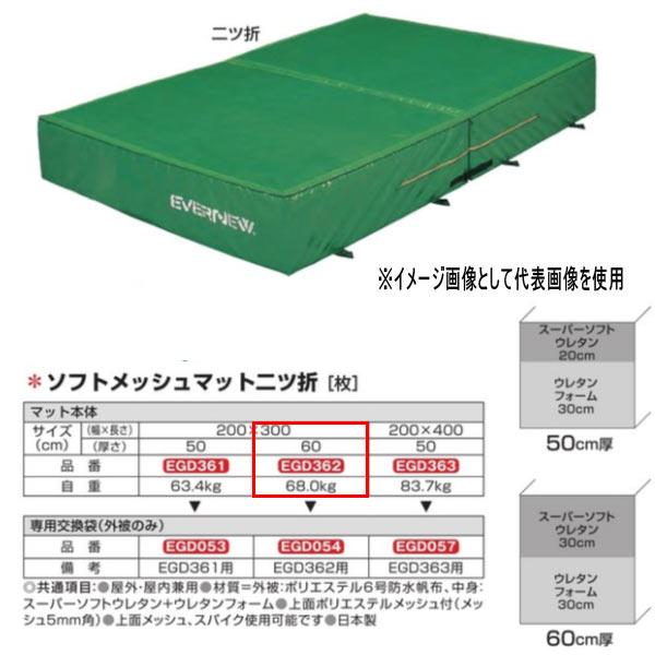 エバニュー ソフトメッシュマット 二つ折 EGD362 200×300cm 60cm厚