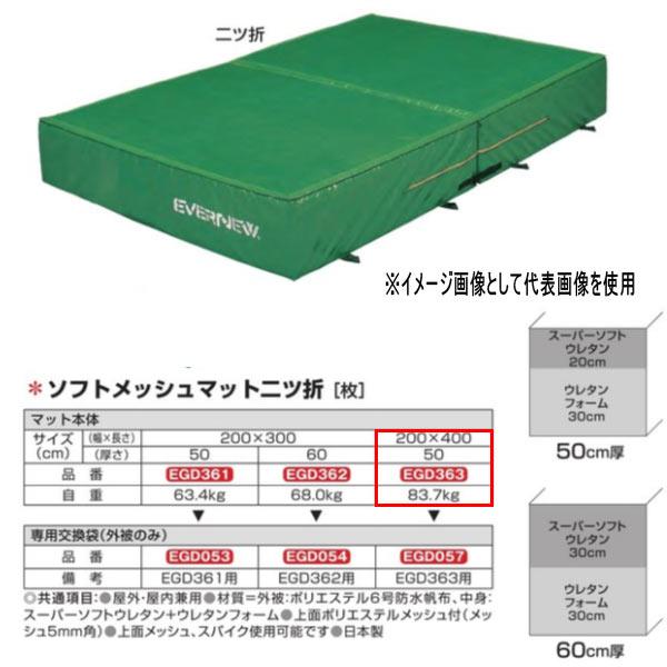 エバニュー ソフトメッシュマット 二つ折 EGD363 200×400cm 50cm厚