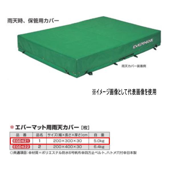 エバニュー エバーマット用雨天カバー EGD421 幅200×長さ300×厚さ30cm