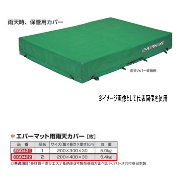 エバニュー エバーマット用雨天カバー EGD422 幅200×長さ400×厚さ30cm