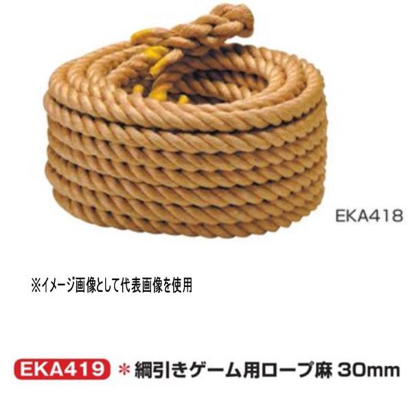 エバニュー 綱引きゲーム用ロープ麻 30mm EKA419 1本