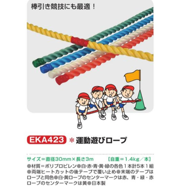 エバニュー 運動遊びロープ EKA423 直径30mm×長さ3m 5本1組