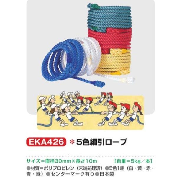 エバニュー 5色綱引ロープ EKA426 直径30mm×長さ10m 5本1組