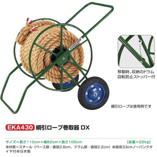 エバニュー 綱引ロープ巻取器 DX EKA430