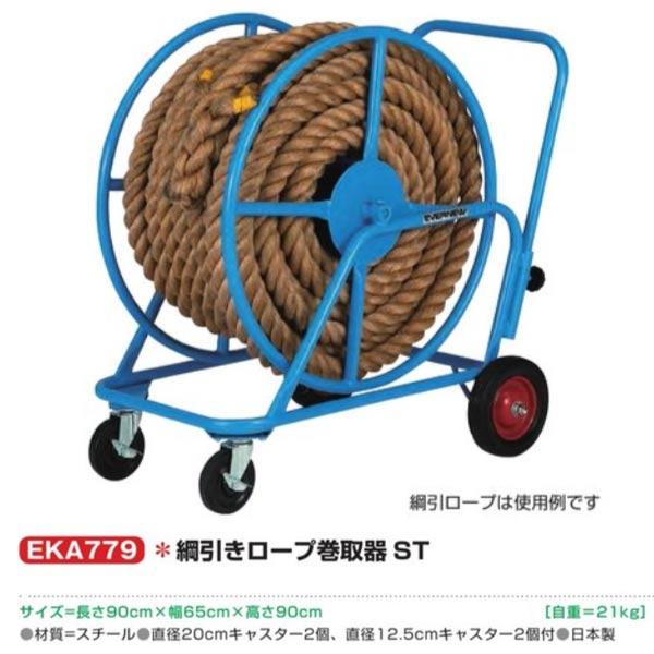 エバニュー 綱引ロープ巻取器 ST EKA779