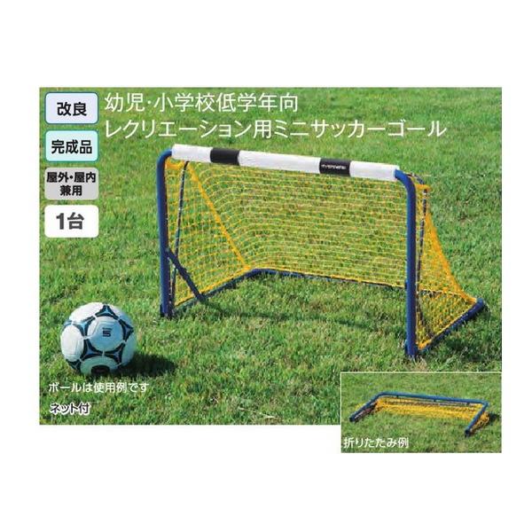 エバニュー ミニサッカーゴール折りたたみSP EKD827 幅91cm×高さ62cm×奥行67.5cm 1台
