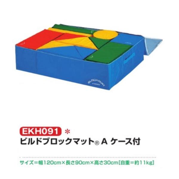 エバニュー ビルドブロックマット Aケース付 EKH091 防炎