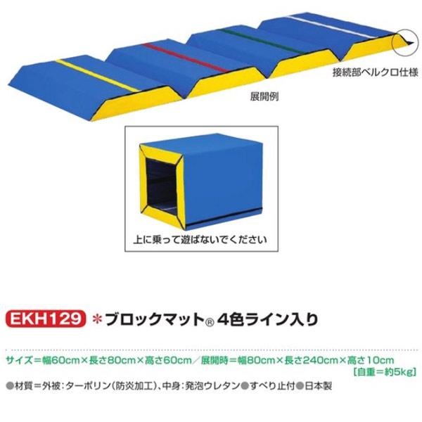 エバニュー ブロックマット 4色ライン入り EKH129