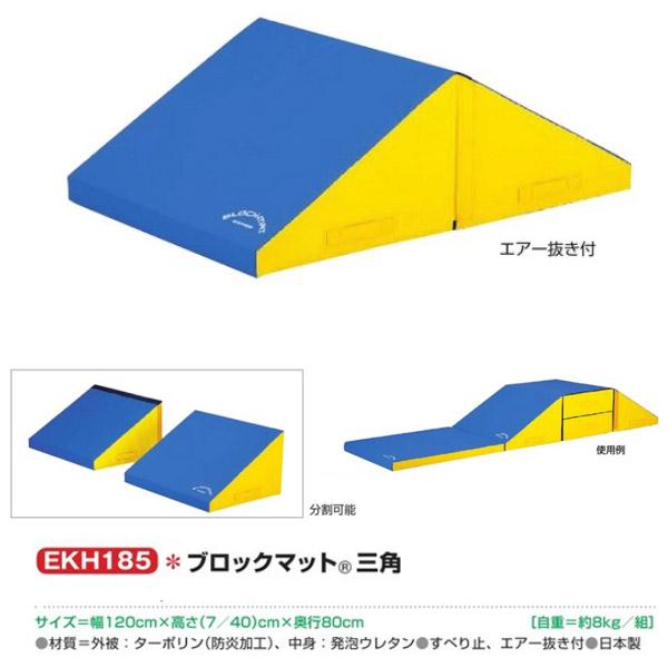エバニュー ブロックマット 三角 EKH185