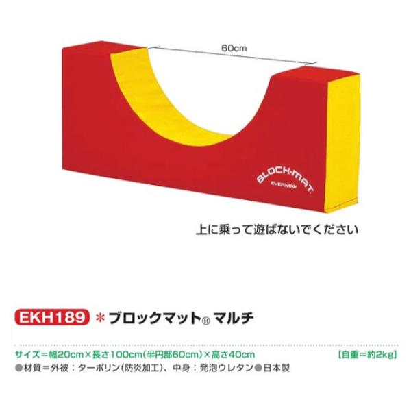 エバニュー ブロックマット マルチ EKH189 防炎