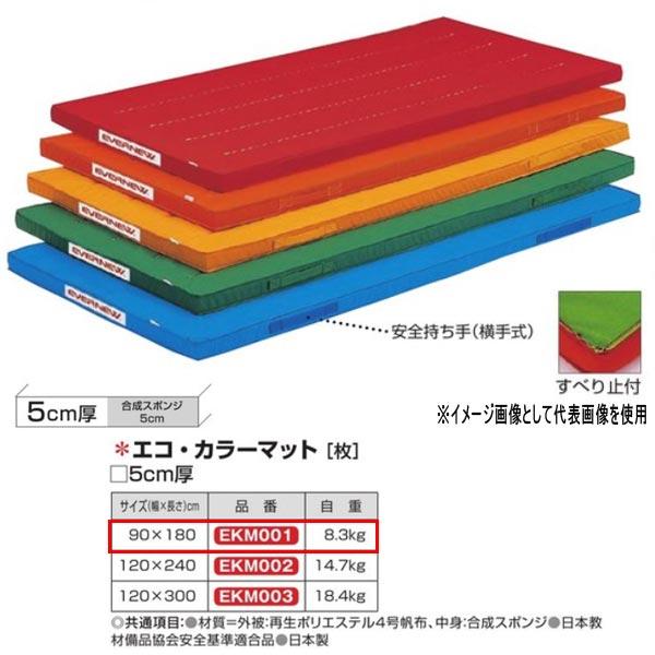 エバニュー エコ・カラーマット EKM001 幅90×長180cm 厚5cm