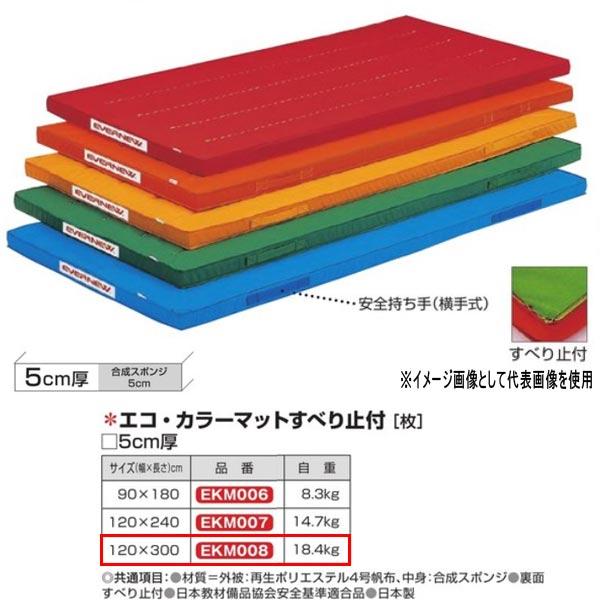 エバニュー エコ・カラーマットすべり止付 EKM008 幅 120×長300cm 厚5cm