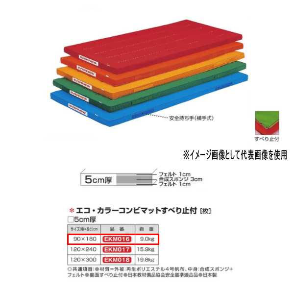 エバニュー エコ・カラーコンビマットすべり止付 EKM016 幅90×長180cm 厚5cm