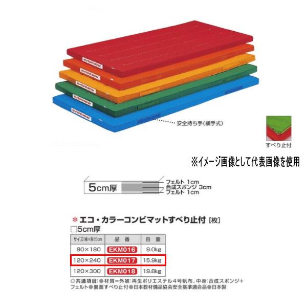 エバニュー エコ・カラーコンビマットすべり止付 EKM017 幅120×長240cm 厚5cm