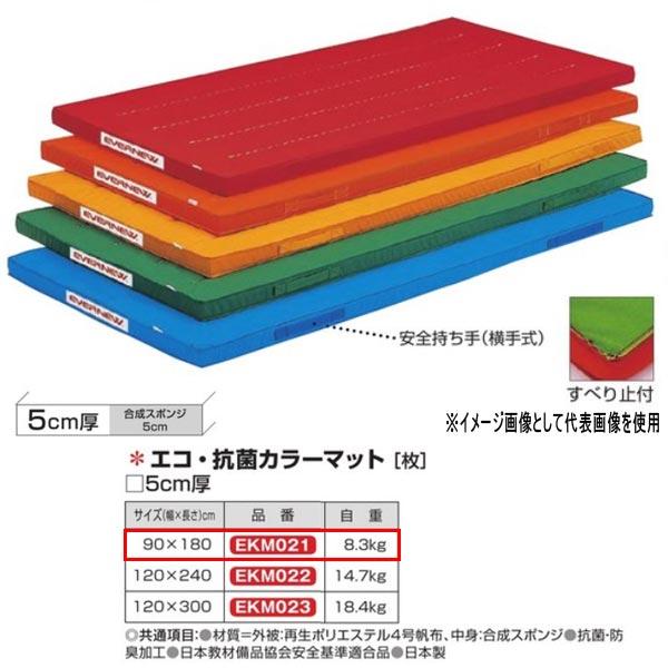エバニュー エコ・抗菌カラーマット EKM021 幅90×長180cm 厚5cm