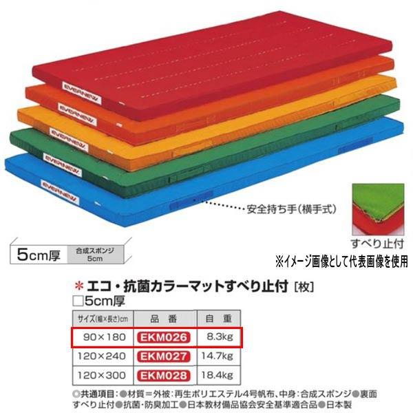 エバニュー エコ・抗菌カラーマットすべり止付 EKM026 幅90×長180cm 厚5cm