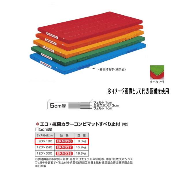エバニュー エコ・抗菌カラーコンビマットすべり止付 EKM036 幅90×長180cm 厚5cm