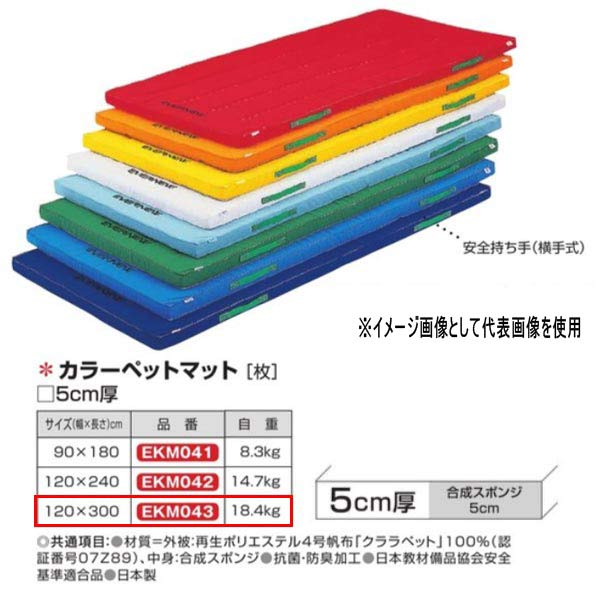 エバニュー カラーペットマット EKM043 幅 120×長300cm 厚5cm