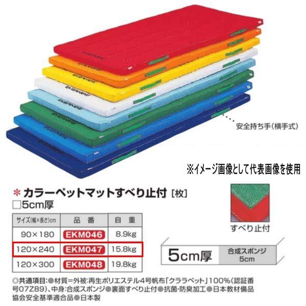エバニュー カラーペットマットすべり止付 EKM047 幅120×長240cm 厚5cm