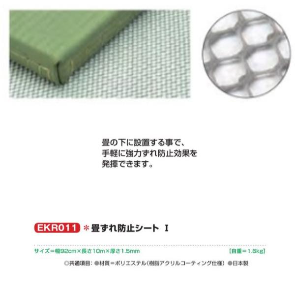 エバニュー 畳ずれ防止シートI EKR011