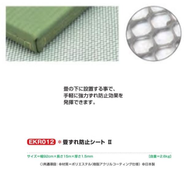 エバニュー 畳ずれ防止シートII EKR012