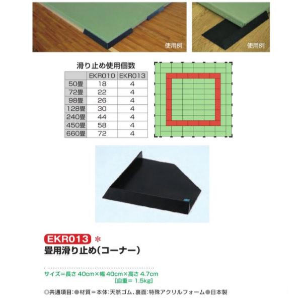 エバニュー 畳用滑り止め(コーナー) EKR013 幅40×長さ40×高さ4.7cm