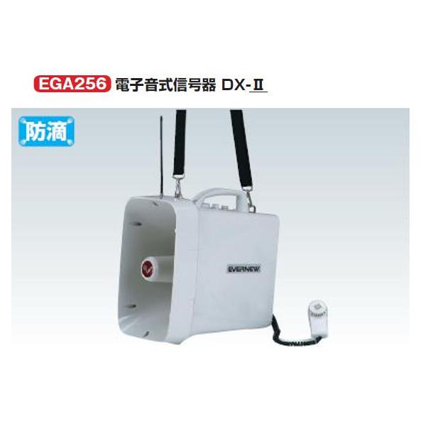 エバニュー 電子音式信号器DX- 幅21.8×高37.1×奥行35cm EGA256 1台