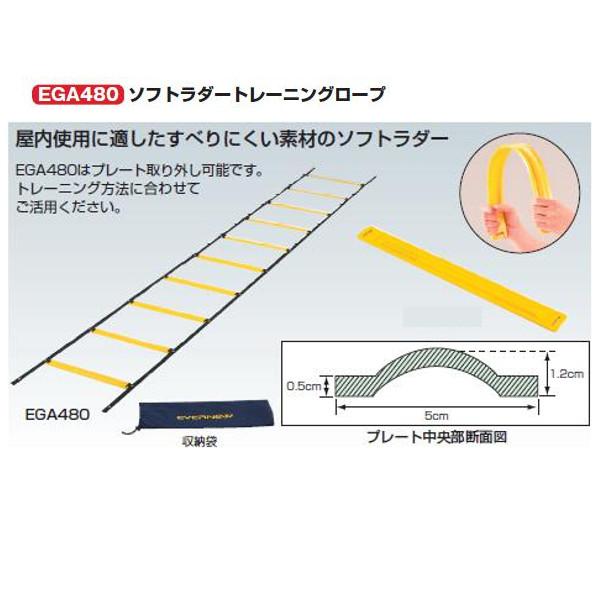 エバニュー ソフトラダートレーニングロープ 長さ約4m×幅50cm EGA480 1個